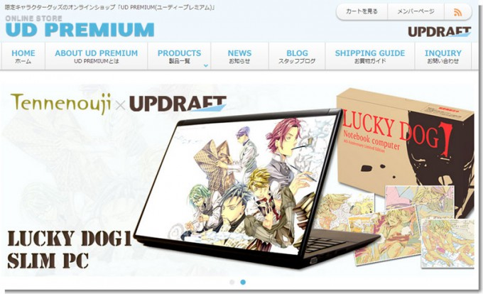 ud-store.jp